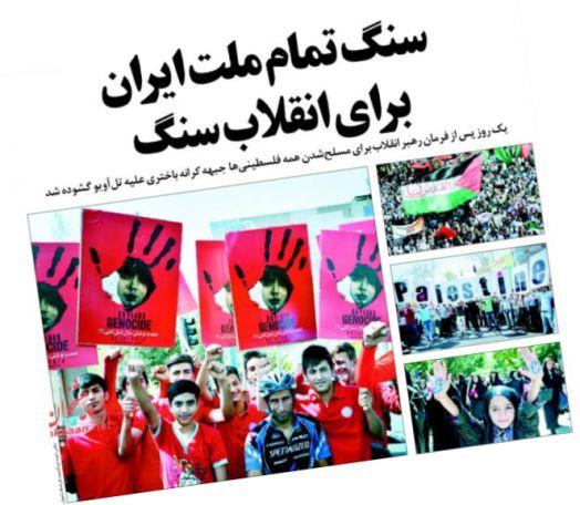 Javan-Newspaper-IFP