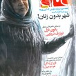 "A 579th issue of Chelcheraq (Chandelier) magazine which hit the newsstands on August 16, 2014 featured a photo of Simin Behbahani. It came four days before this great poetess passed away in a Tehran hospital after she slipped into a coma following a battle with coronary and respiratory diseases. But the main story of the cultural, artistic, social, cinematic and comic weekly is titled ""A woman-less city; a controversial plan""."