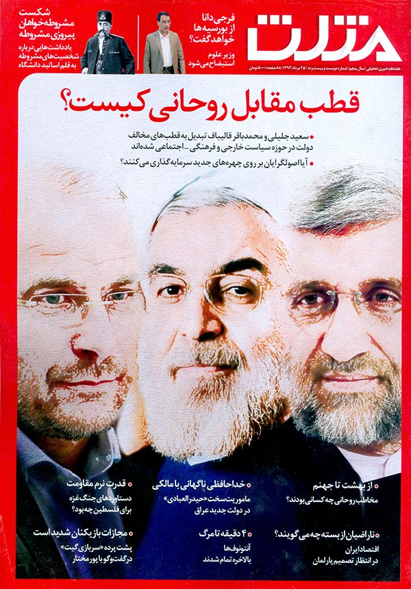 "Issue No. 229 of Mosalas (Triangle) hit the newsstands on August 16, 2014. The cover story of the weekly magazine is titled ""Who is the real opponent of President Rouhani? Jalili who is critical of the President's foreign policy? Or Ghalibaf who opposes his sociocultural policy?"" It also wonders whether the principlists will invest in new figures. ""Sudden farewell to Maliki; the formidable task of al-Abadi"" is another title that appears on the cover of the magazine."