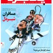 "Panjereh (Window) published its 206th issue on August 16, 2014. The lead story of the latest issue of the news and analysis weekly is titled ""Brave Passengers"" and looks into the impact industry managers and sanctions have on Iran's aviation industry. ""King Erdogan; is a President Erdogan going to be more autocratic than before?"" and ""Will the Inflation Package Open? A review of government policies to rid the country of stagflation"" are some other articles on the cover of the latest issue of the magazine."