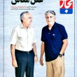 "A 98th issue of Tejarat-e Farda (Tomorrow's Trade) appeared on newsstands on August 16, 2014. As the name suggests, the weekly focuses on trade and economy. The cover story of the most recent issue of the magazine tries to find an answer to the following question: ""Why do actors have an aversion to economy?"""