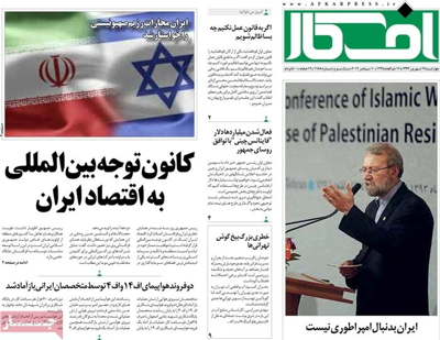 Afkar Newspapers-09-10
