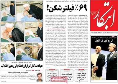 Ebtekar Newspaper-09-09
