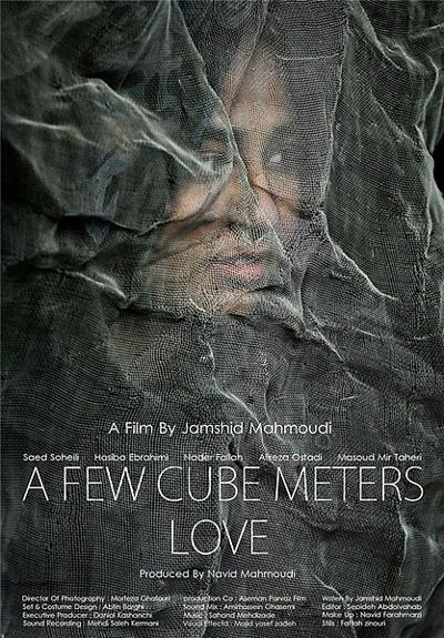 A Few Cubic Meters- movie