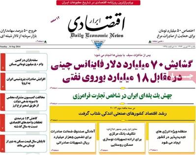 Abrar Eghtesadi Newsperpar-09-14