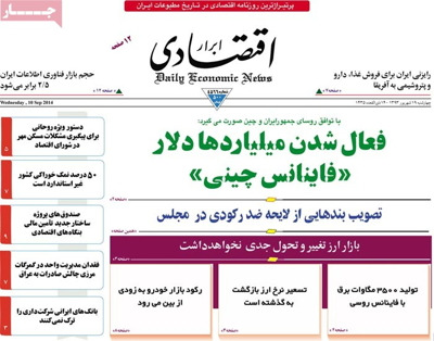 Abrar Eghtesadi Newspapers-09-10