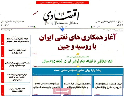 Abrar Newspaper-09-09