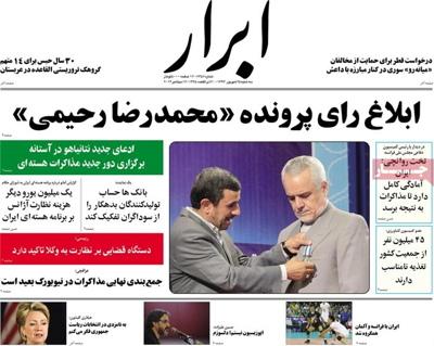 Abrar Newspaper-09-16