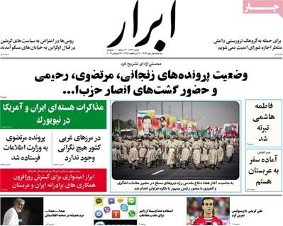 Abrar Newspaper 23
