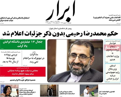 Abrar Newspapers-09-10