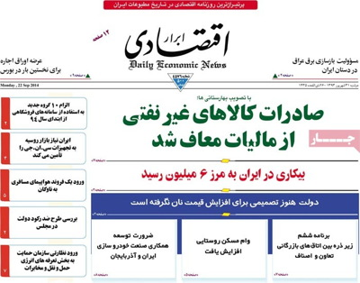 Abrar eghtesadi newspaper