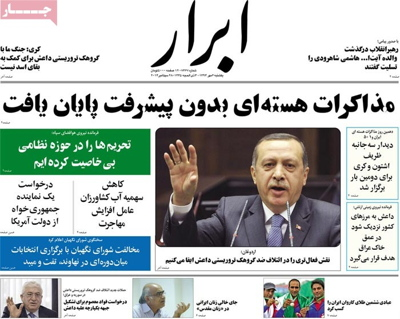 Abrar newspaper spet. 28