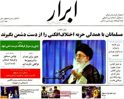 Iran-Abrar newspaper-09-08