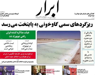 Abrar newspaper-09-17