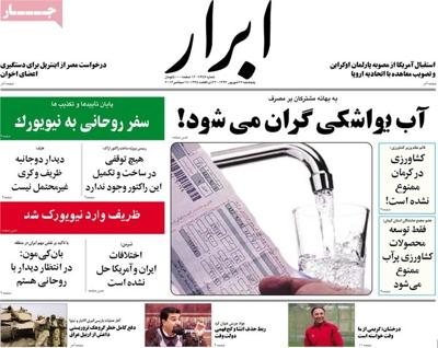 Abrar newspaper-09-18