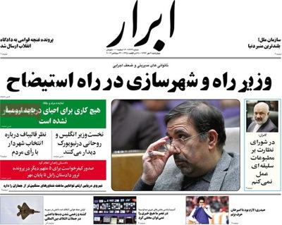 Abrar newspaper-09-24