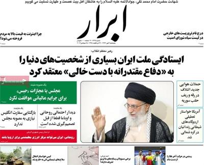 Abrar newspaper-09-25