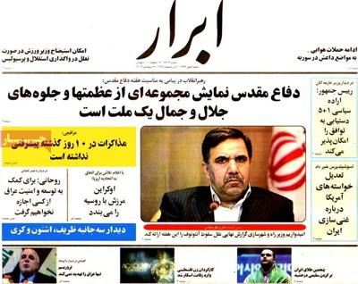 Abrar newspaper sept. 27
