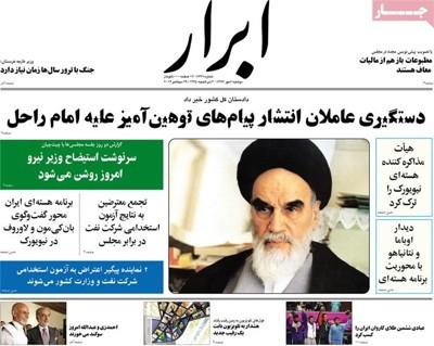 Abrar nows paper_09_29