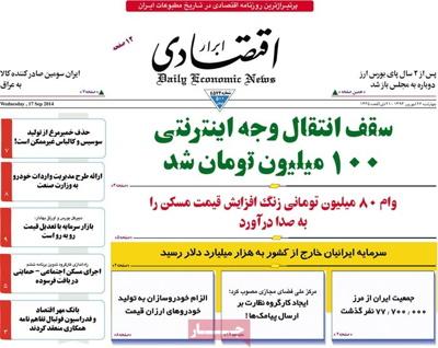Abrare Eghtesadi newspaper-09-17
