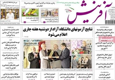 Afarinesh Newspaper-09-07