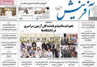 Afarinesh-Newspaper-09-11