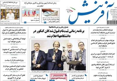Afarinesh Newspaper-09-13