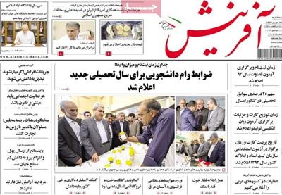 Afarinesh Newspaper-09-16