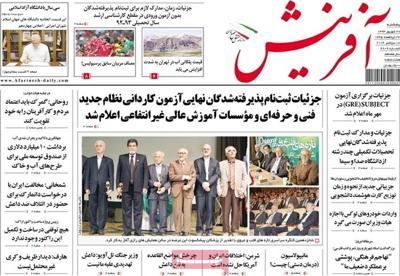 Afarinesh Newspaper-09-18