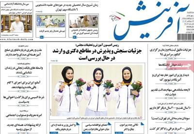 Afarinesh Newspaper 23