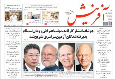 Afarinesh Newspapers-09-10