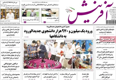 Afarinesh newspaper-09-08