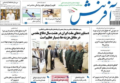 Afarinesh newspaper-09-25