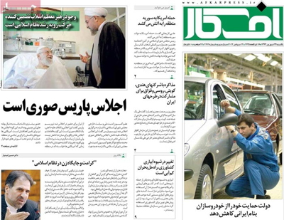 Afkar Newsperpar-09-14