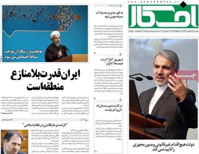 Afkar  Newspaper-09-18