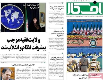 Afkar Newspaper 23