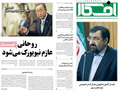 Afkar newspaper-09-15
