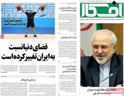 Afkar newspaper sept. 27