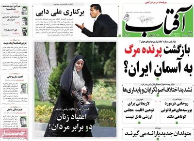 Aftab-Newspaper-09-11