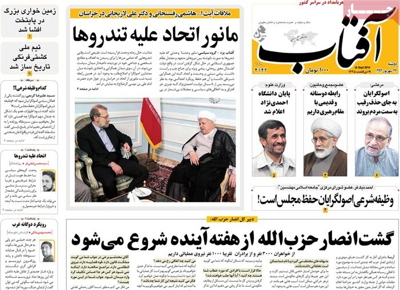 Aftab Yazd newspaper-09-15