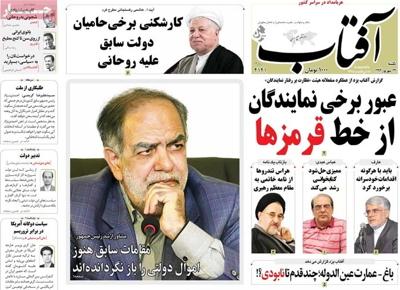 Aftabe Yazd Newsperpar-09-14