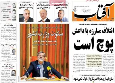 Aftabe Yazd Newspaper-09-16