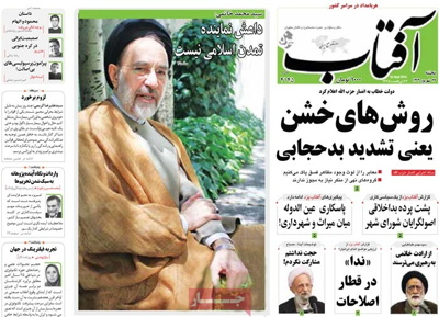 Aftabe Yazd Newspaper-09-18