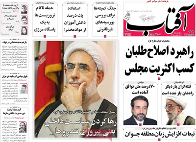 Aftabe Yazd Newspapers-09-10