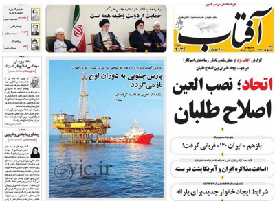 Aftabe Yazd newspaper-09-06