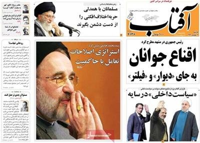 Aftabe Yazd newspaper-09-08