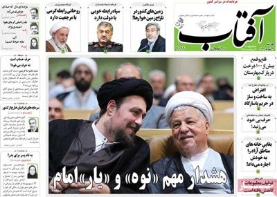 Aftabe Yazd newspaper-09-17