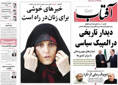 Aftabe Yazd newspaper-09-24