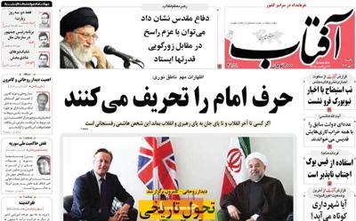 Aftabe Yazd newspaper-09-25