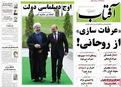 Aftabe Yazd newspaper-09-30
